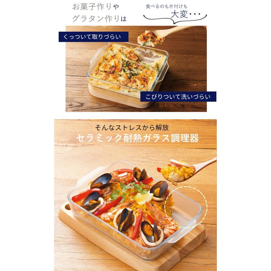 グラタン皿 大きめ セラミック コーティング レクタングルロースターM 耐熱ガラス  ケーキ皿 Cera Bake 食器 1800mL|aromagestore|02