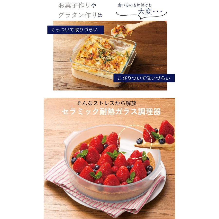 丸型 ケーキ型 グラタン皿 セラミック コーティング ラウンドディッシュ 耐熱ガラス  ケーキ皿 Cera Bake 食器 1500mL|aromagestore|02