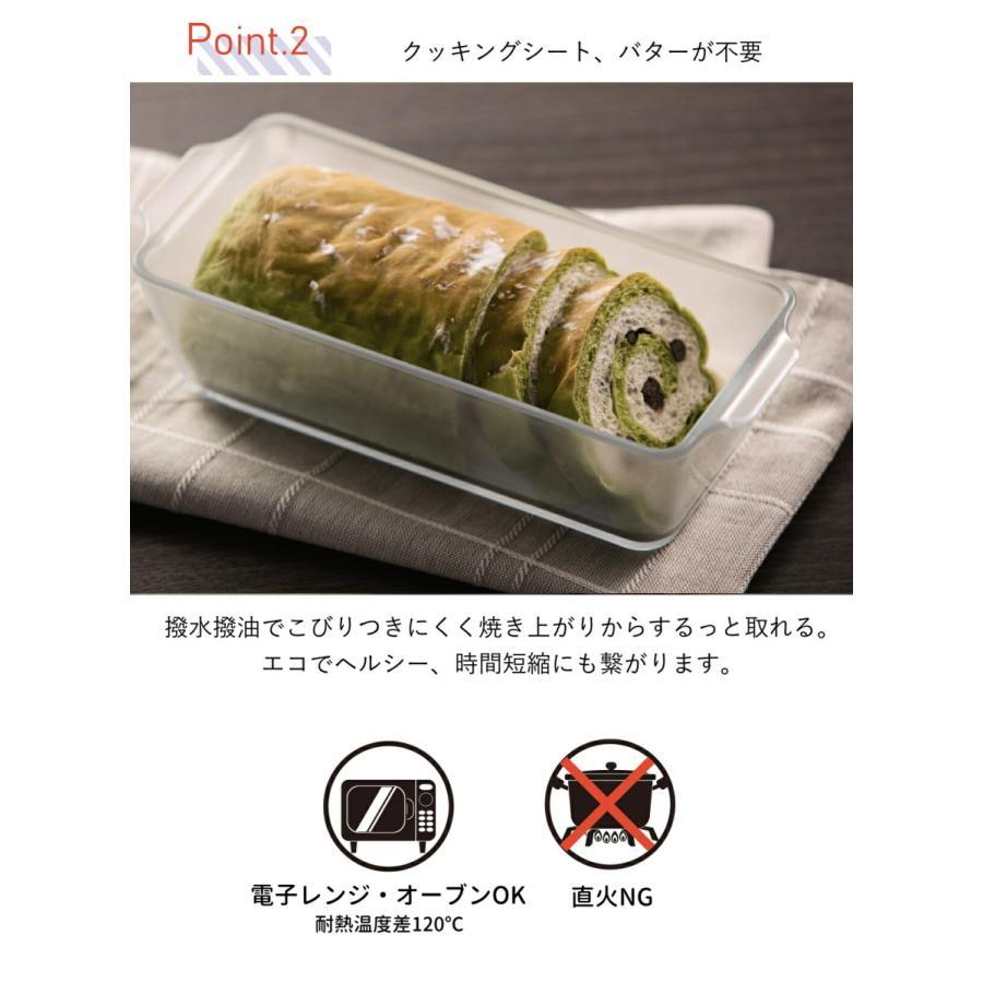 パウンドケーキ型 グラタン皿 セラミック コーティング 耐熱ガラス ケーキ皿 Cera Bake 製菓 食器 800mL aromagestore 04