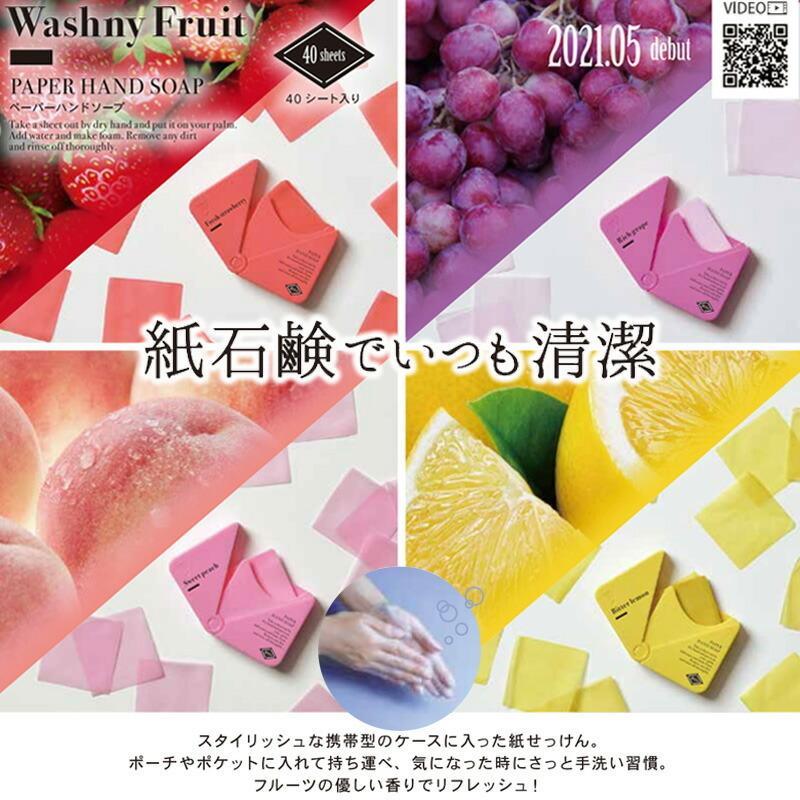 紙せっけん Washny Fruit ペーパーハンドソープ いい香り 持ち運び 携帯用 ペーパーソープ 紙石鹸 メール便|aromagestore