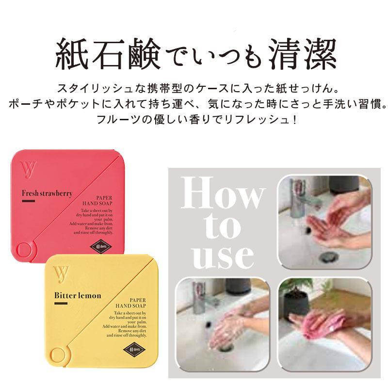 紙せっけん Washny Fruit ペーパーハンドソープ いい香り 持ち運び 携帯用 ペーパーソープ 紙石鹸 メール便|aromagestore|02