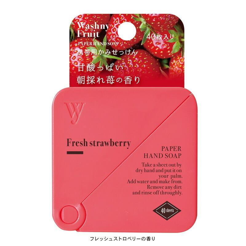 紙せっけん Washny Fruit ペーパーハンドソープ いい香り 持ち運び 携帯用 ペーパーソープ 紙石鹸 メール便|aromagestore|05