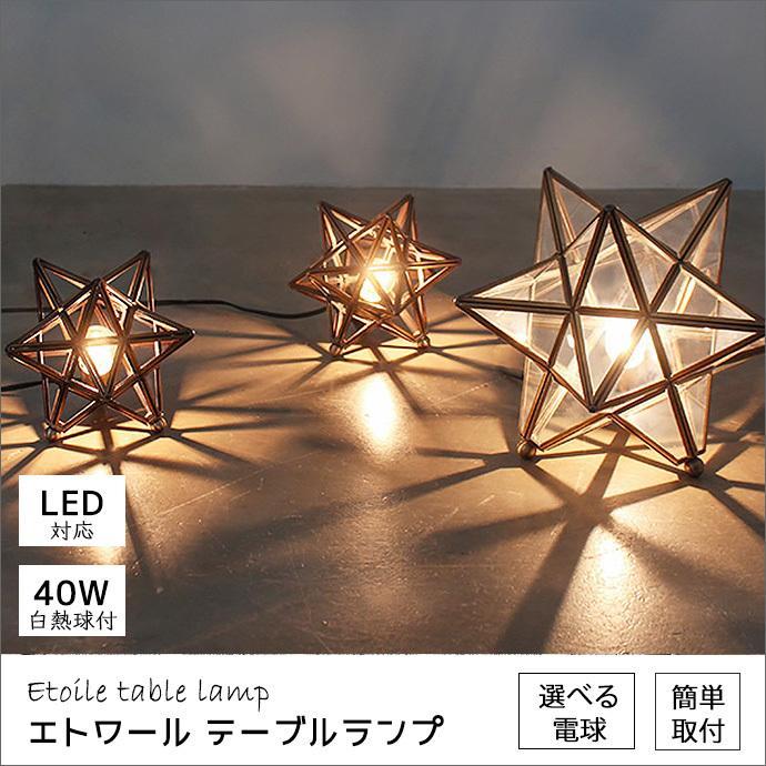エトワール テーブルランプ Etoile table lamp LT3675FR デザイン 照明 器具 LED対応 DI DI DI CLASSE ディクラッセ 送料無料 c03
