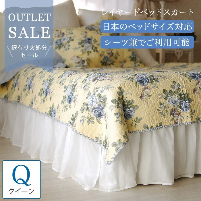 ベッドスカート ベッドシーツ レイヤードベッドスカート クイーン サイズ フリル かわいい 姫系 ホテル仕様 インスタ おしゃれ ベッドルーム