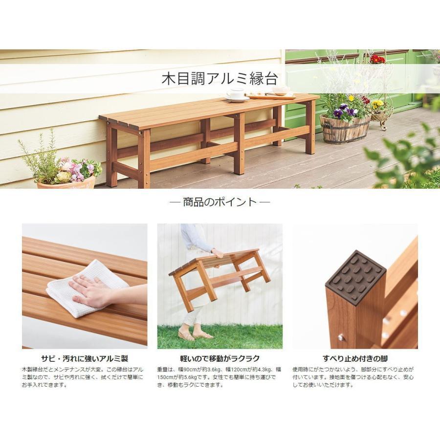 天馬 木目調アルミ縁台 90 〜屋外・ベンチ・ガーデンニング用品〜|arotho-y07|04