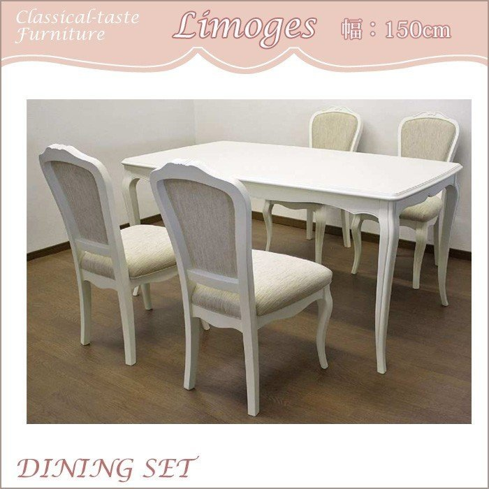 アンティークホワイト アンティークホワイト ダイニング5点セット(食卓セット)150cm幅 < リモージュ >