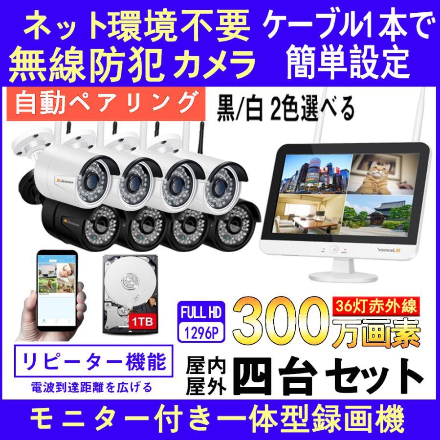 防犯カメラ 4台 ワイヤレス 監視カメラ モニター 無線 200万画素 遠隔操作