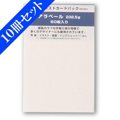 [10冊セット] ミューズ ポストカード AR-021 アラベール ナチュラル 50枚入[郵便枠なし] art-galo