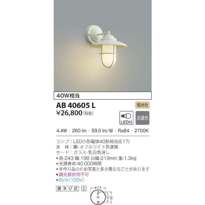 AB40605L AB40605L コイズミ照明 LED洋風ブラケット