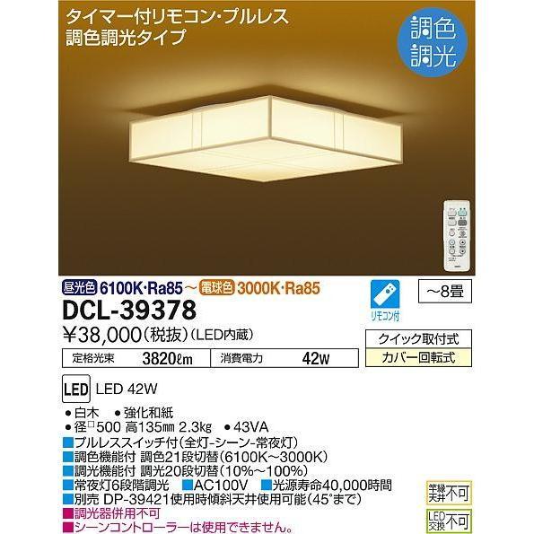 DCL-39378 大光電機 LEDシーリング DCL39378 (調光・調色型) (調光・調色型) (調光・調色型) 087