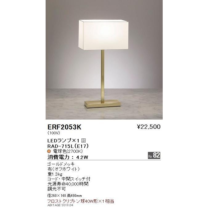 遠藤照明 テーブルスタンド ERF2053K ERF2053K