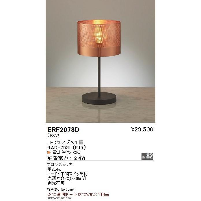 遠藤照明 テーブルスタンド ERF2078D