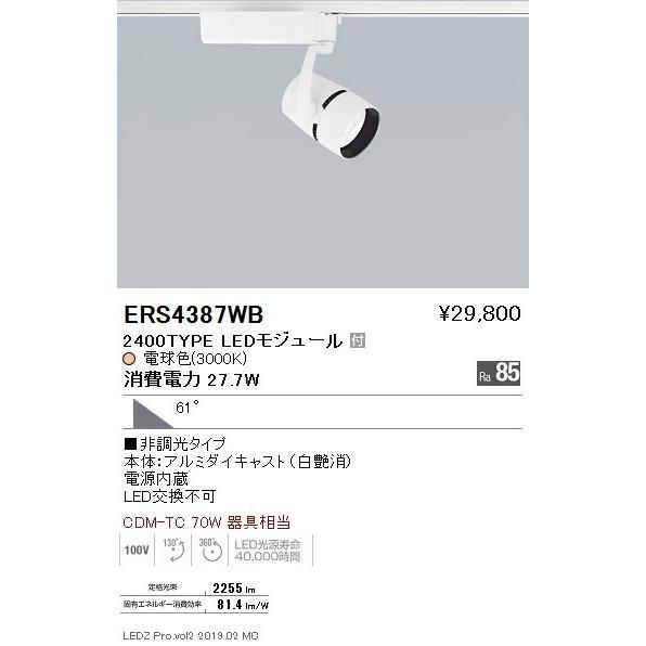 ERS4387WB ERS4387WB ERS4387WB 遠藤照明 ダクトレール用スポットライト f3a