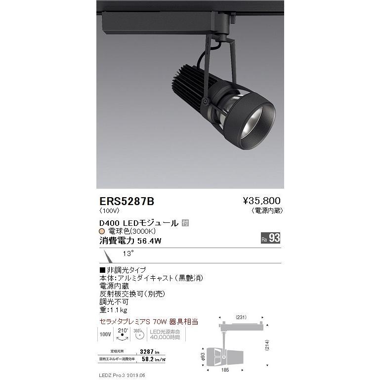 ERS5287B 遠藤照明 LEDダクトレール用スポットライト(非調光)