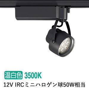 遠藤照明 ダクトレール用スポットライト ERS6209B ERS6209B ERS6209B 9e2