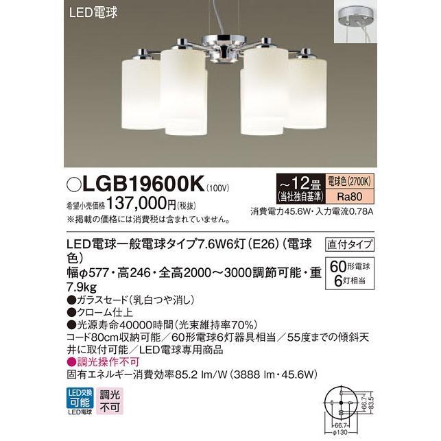 パナソニック LEDシャンデリア50形×6電球色 LGB19600K