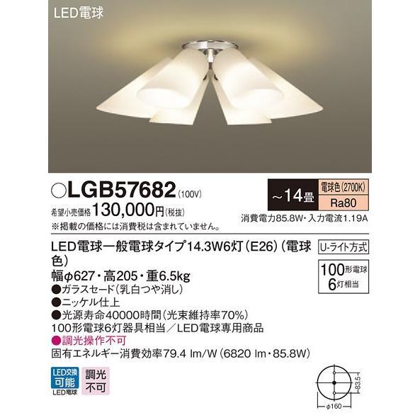 パナソニック LEDシャンデリア LGB57682