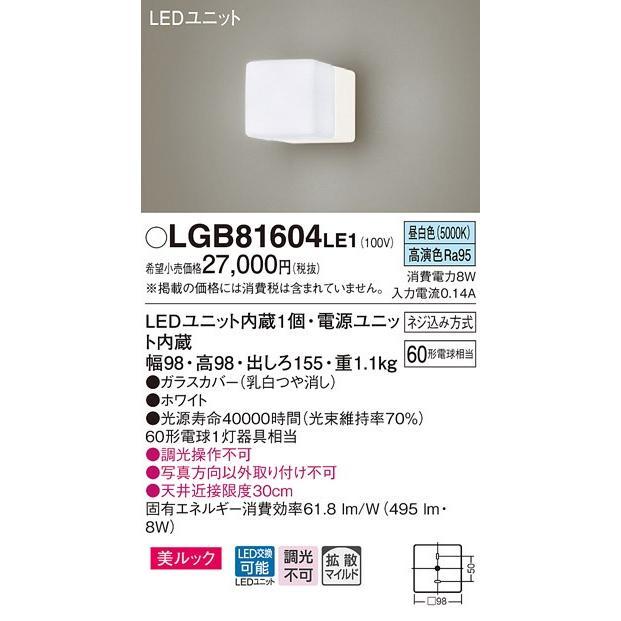 パナソニック パナソニック パナソニック LED洋風ブラケット LGB81604LE1 7a6