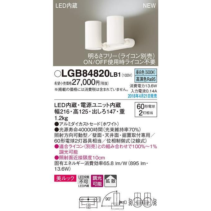 パナソニック スポットライト 60形×2 60形×2 60形×2 拡散 昼白色 LGB84820LB1 bfa