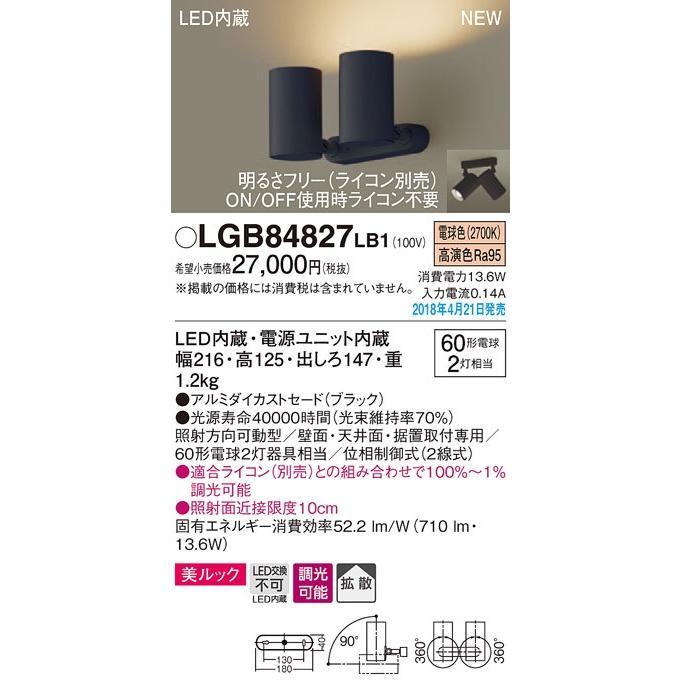 パナソニック スポットライト 60形×2 拡散 拡散 拡散 電球色 LGB84827LB1 0a6