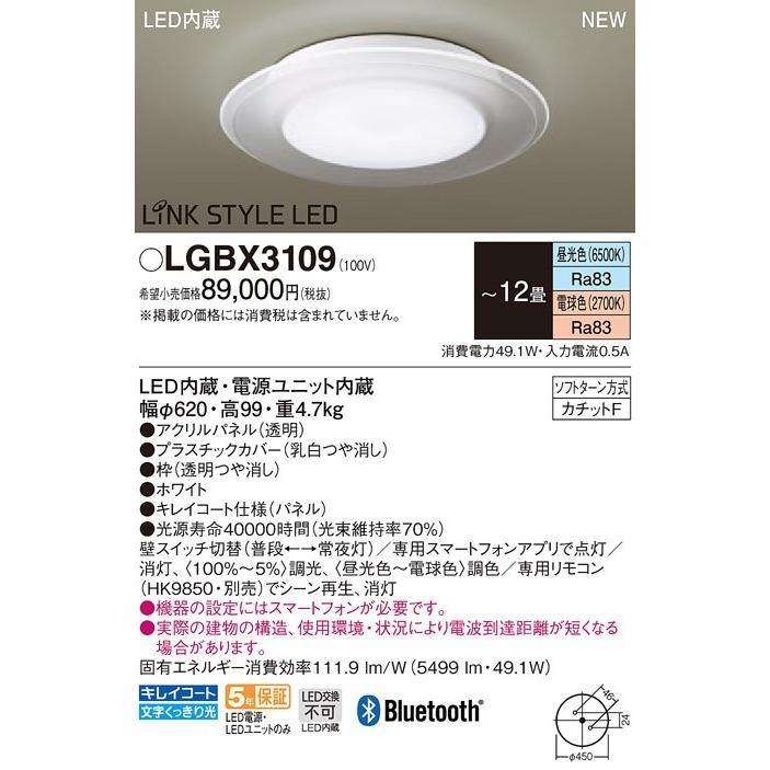 パナソニック LED洋風シーリング 12畳用 青tooth対応 LGBX3109 LGBX3109