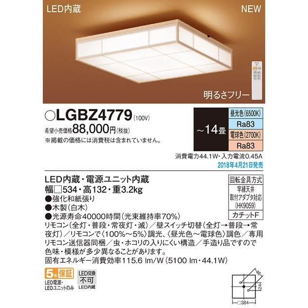 パナソニック 和風シーリング 14畳用 調色 LGBZ4779