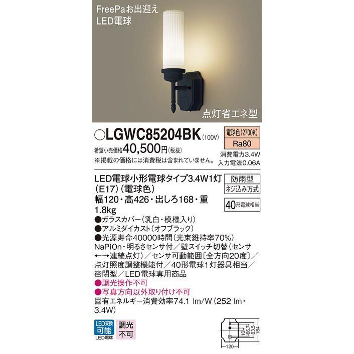 パナソニック センサ付LEDアウトドアブラケット LGWC85204BK