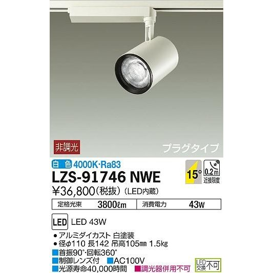 LZS-91746NWE 大光電機 LEDダクトレール用スポットライト LZS91746NWE