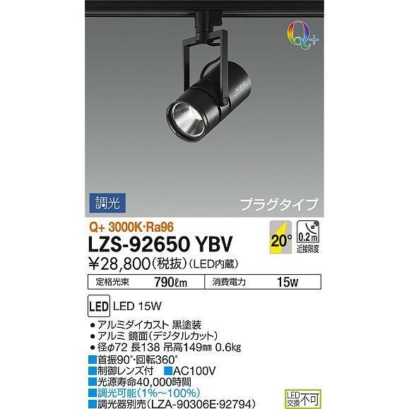LZS-92650YBV 大光電機 LEDダクトレール用スポットライト LZS92650YBV