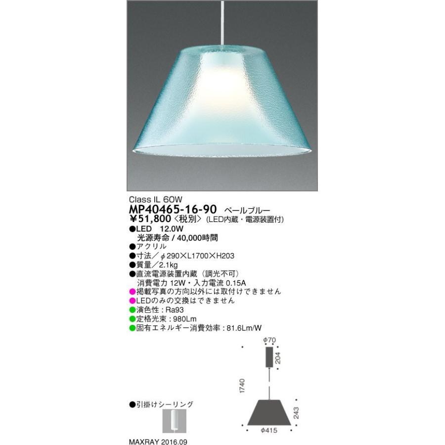 マックスレイ LED洋風ペンダント LED洋風ペンダント MP40465-16-90 代引支払及び日祭配達や時間帯指定不可