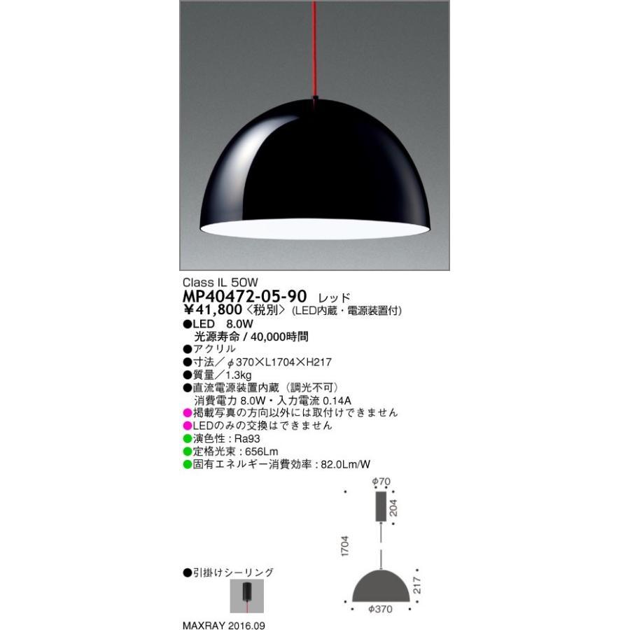 マックスレイ LED洋風ペンダント LED洋風ペンダント LED洋風ペンダント MP40472-05-90 代引支払及び日祭配達や時間帯指定不可 e99