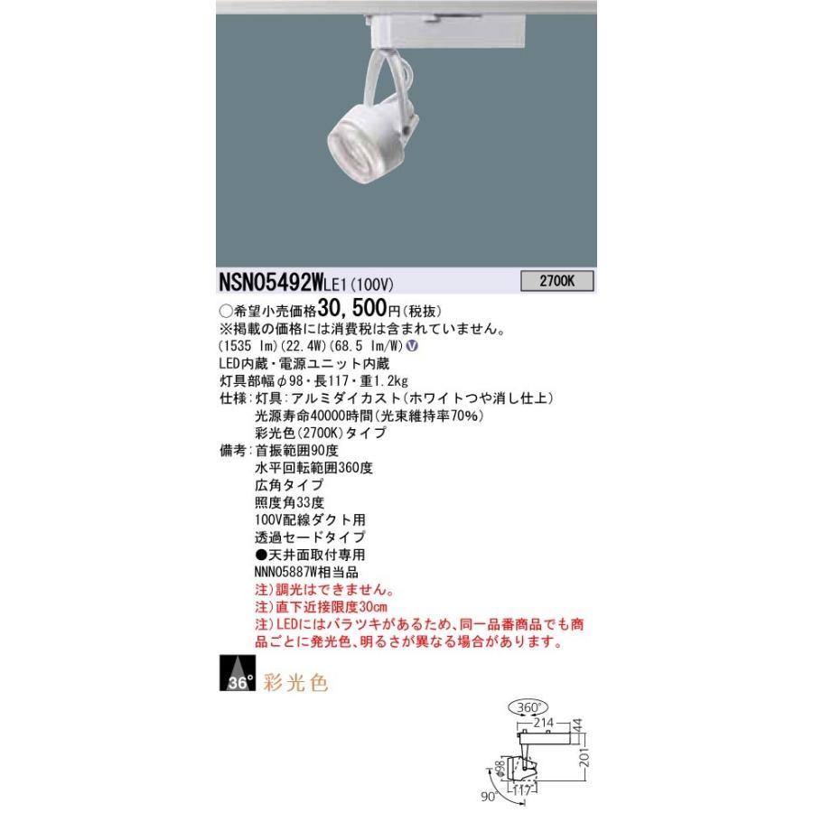 NSN05492WLE1 パナソニック LEDダクトレール用スポットライト 彩光色 250形 透過セードタイプ 広角 2700K 白