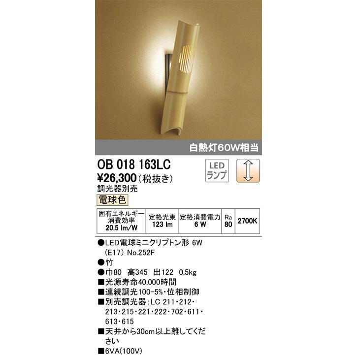 OB018163LC オーデリック オーデリック LED和風ブラケット