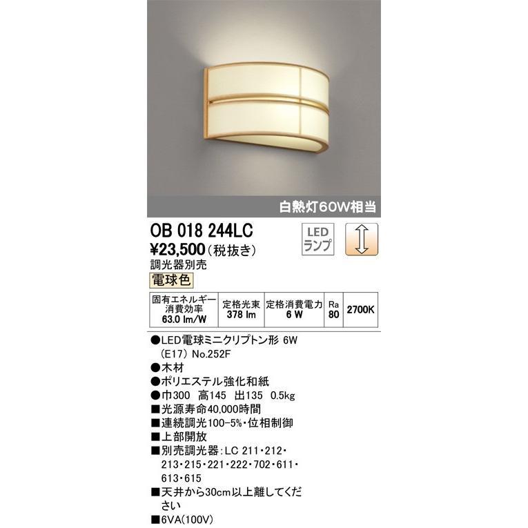 OB018244LC OB018244LC オーデリック LED和風ブラケット