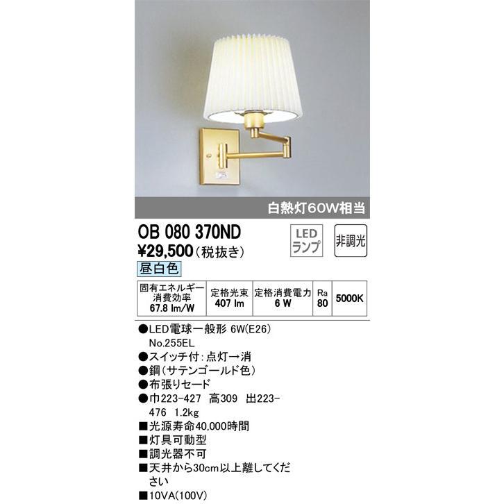 OB080370ND オーデリック LEDブラケット LEDブラケット