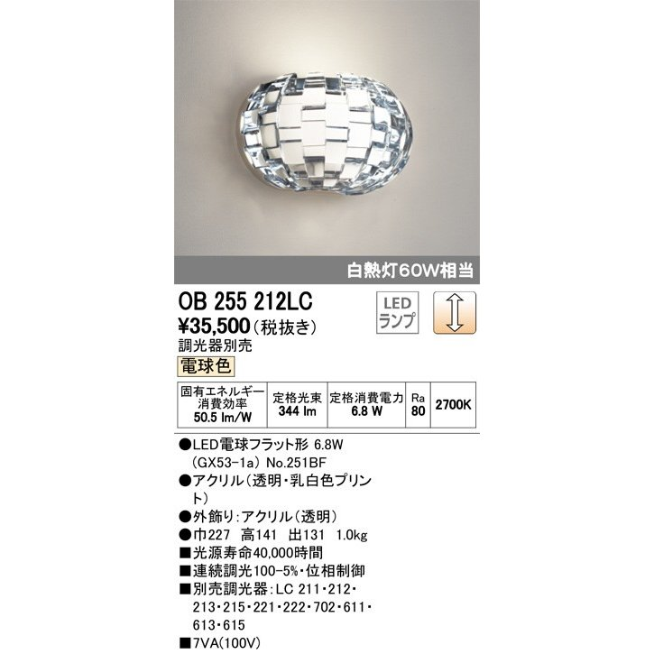 OB255212LC オーデリック LED洋風ブラケット LED洋風ブラケット