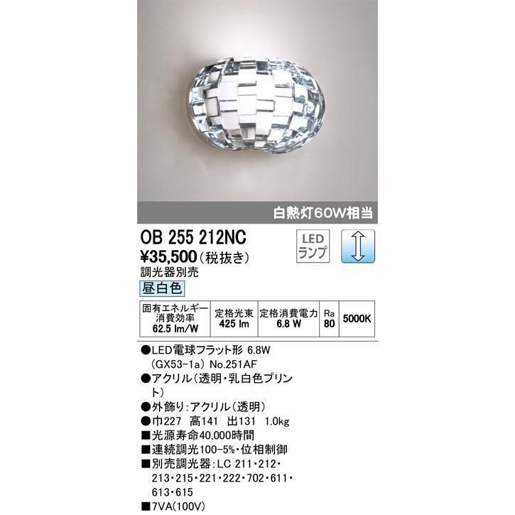 OB255212NC OB255212NC オーデリック LED洋風ブラケット