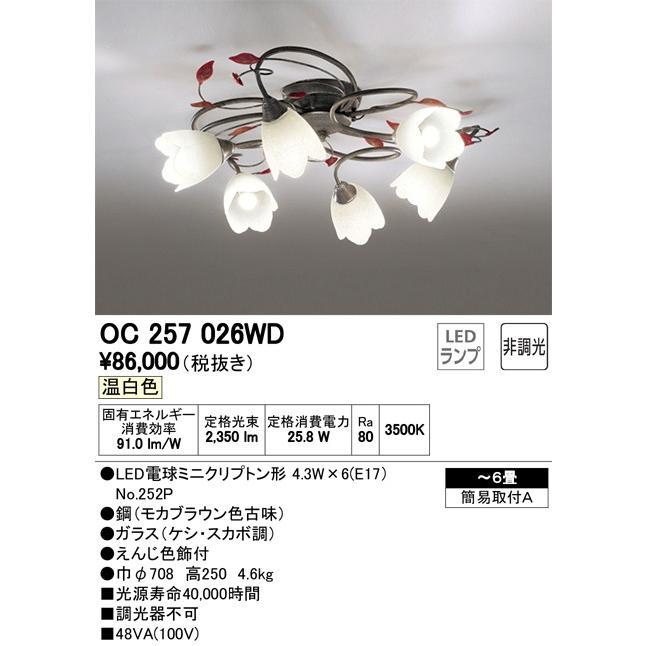 OC257026WD オーデリック シャンデリア OC257026WD オーデリック シャンデリア