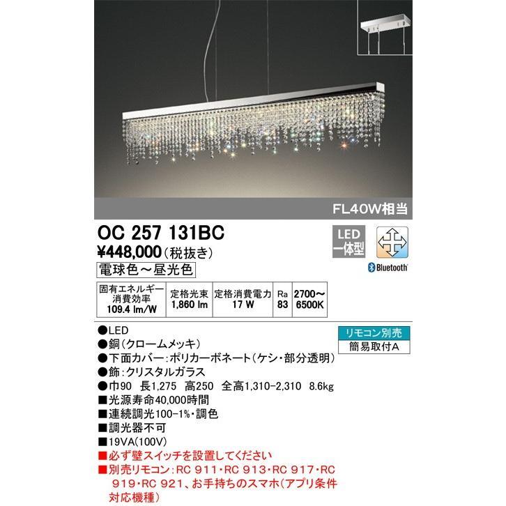 OC257131BC オーデリック LEDシャンデリア 青tooth対応