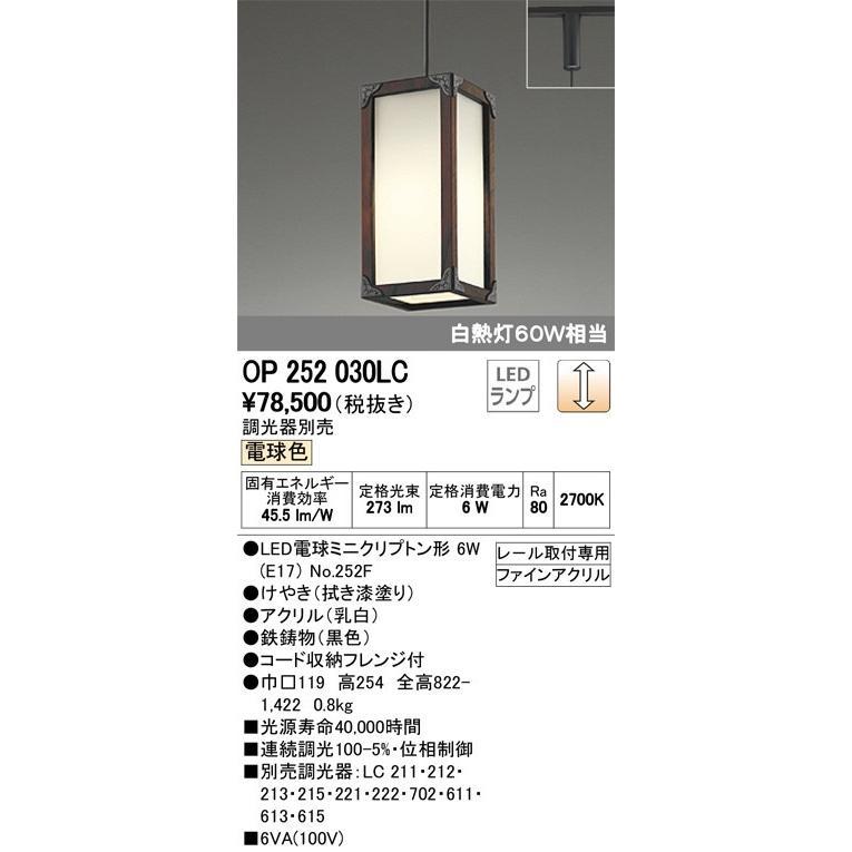 OP252030LC オーデリック オーデリック LEDダクトレール用ペンダント