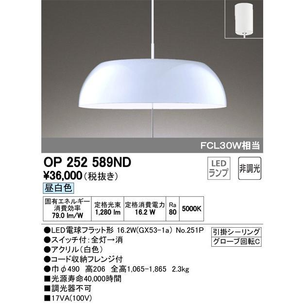 OP252589ND オーデリック LED洋風ペンダント