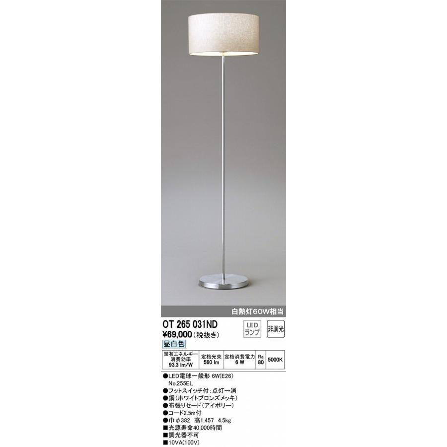 OT265031ND オーデリック LEDスタンド