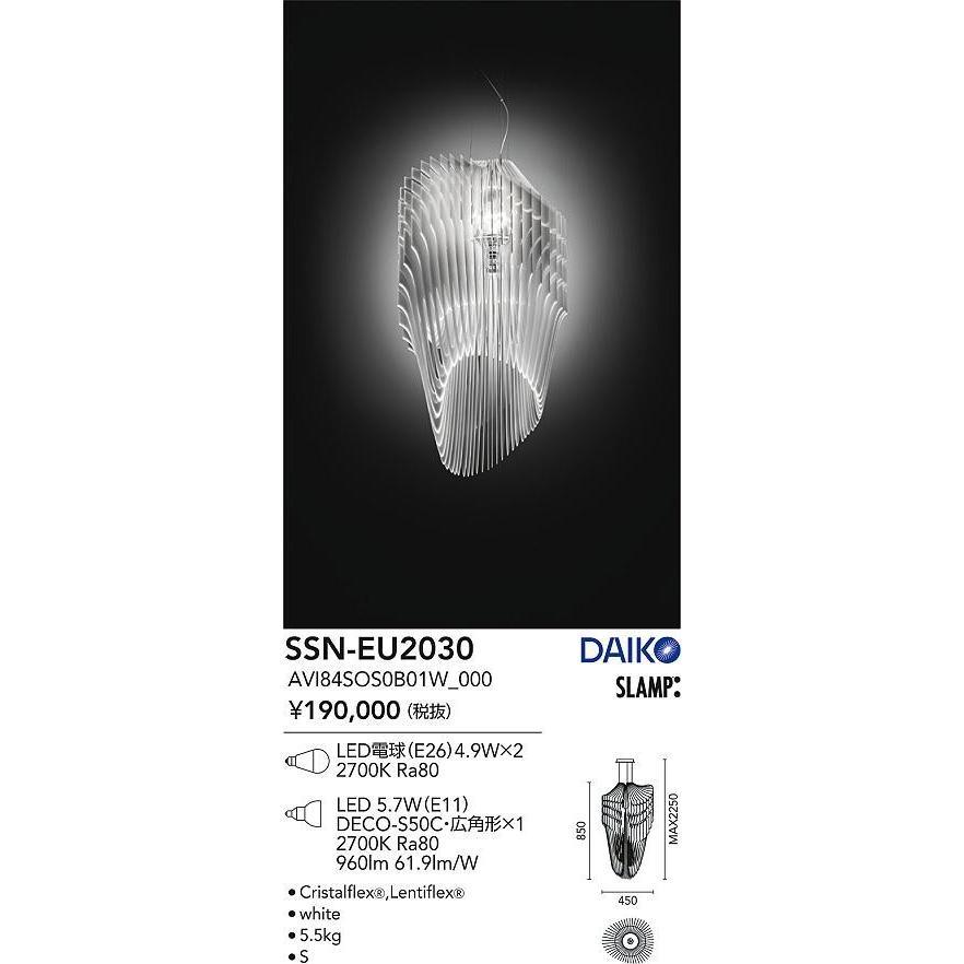 D-SLAMP: LEDペンダント SSNEU2030 代引不可・日祭配達及び時間指定不可 返品・交換不可
