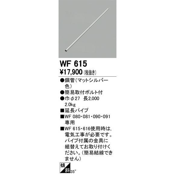 オーデリック シーリングファン用延長パイプ WF615