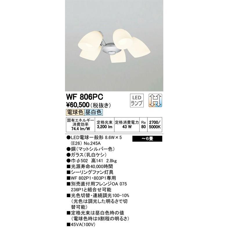 オーデリック LEDシーリングファン(灯具のみ) WF806PC