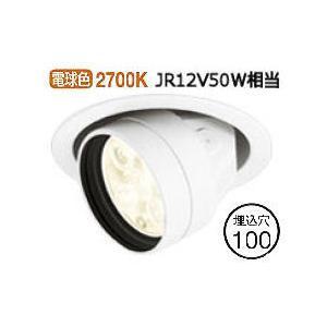 XD258879 オーデリック LEDユニバーサルダウンライト LEDユニバーサルダウンライト LEDユニバーサルダウンライト セミオーダー品 91f