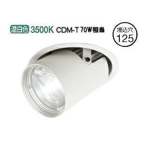 オーデリック LEDダウンスポットライト 電源装置別売 XD402532