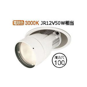 XD403337 XD403337 オーデリック LEDダウンスポット