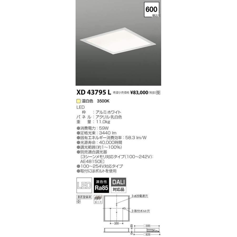 コイズミ照明 LED埋込型ベースライト LED埋込型ベースライト (受注生産品) XD43795L