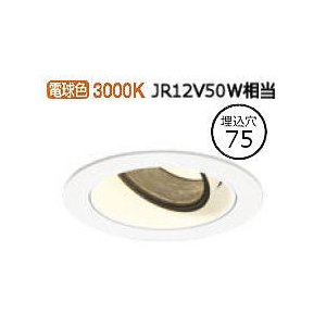 オーデリック LEDユニバーサルダウンライト LEDユニバーサルダウンライト LEDユニバーサルダウンライト XD603123HC 調光器別売 a37